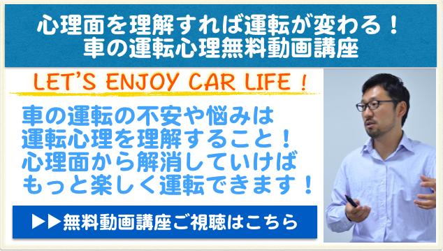車の運転心理7日間無料動画講座はこちら